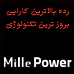 Mille Power